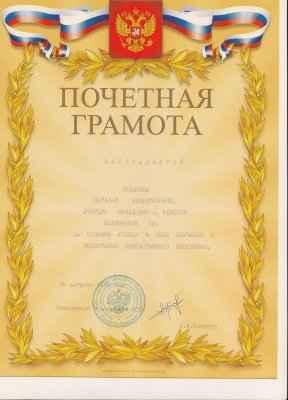 Почётные грамоты от РОО.