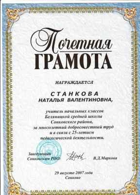 Почётная грамота от РОО.