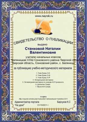 Свидетельства о публикации на сайте На урок.